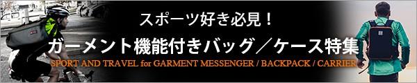 600x120-garment_tt